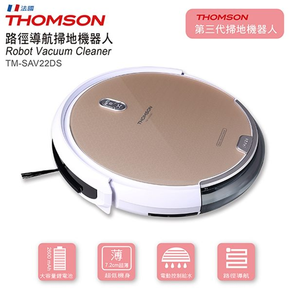 THOMSON路徑導航掃地機器人TM-SAV22DS-生活工場