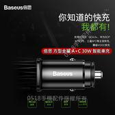 Baseus倍思 方形金屬QC4.0智慧車用充電器 PD3.0快充 SCP鋁合金車充 VOOC閃充