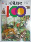 【書寶二手書T4/科學_XEO】100你最想知道的事:哺乳動物_Miles Kelly Publishing Ltd