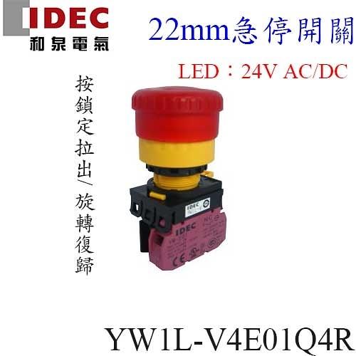 日本和泉電氣IDEC YW系列照光型緊急停止用按鈕開關(YW1L-V4E01Q4R)