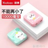 羽博充電寶超薄小巧便攜10000毫安迷你女可愛飛機可上帶少女生心款大容量 歐韓時代