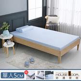 House Door 舒柔尼龍布乳膠床墊5cm保潔超值組-單人3尺
