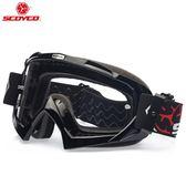 賽羽摩托車裝備越野風鏡頭盔風鏡 防風滑雪風鏡騎行防塵護目鏡
