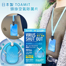 日本製 TOAMIT 頸掛空氣除菌片