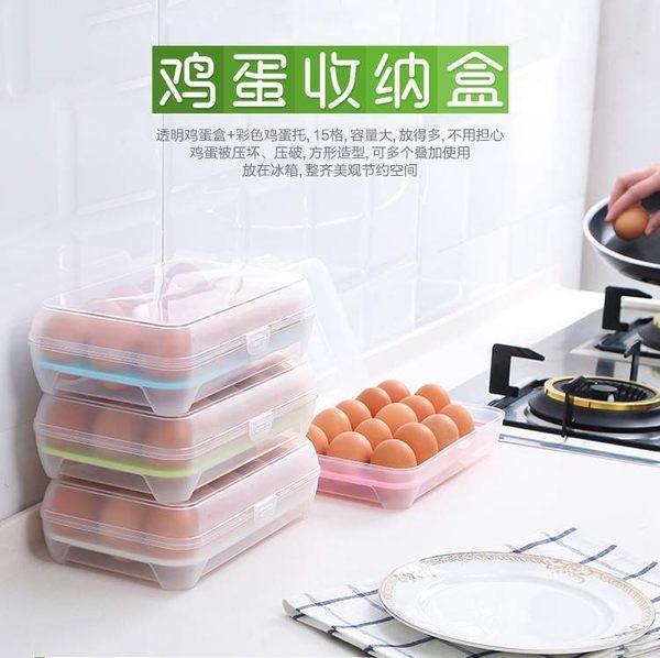 TwinS日式15格雞蛋收納盒防撞保鮮盒(居家露營野炊必備)【顏色隨機發貨】