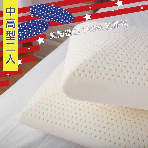 枕頭 / 乳膠枕 / 美國進口100%乳膠枕-中高型 二入【防蹣抗菌、Q軟支撐力佳】 ( A-nice )IFA