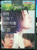 挖寶二手片-P06-101-正版DVD-日片【等待,只為了與你相會】-山田孝子 長澤雅美