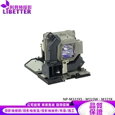 NEC NP28LP 副廠投影機燈泡 For NP-M322XS、M323W、M323X
