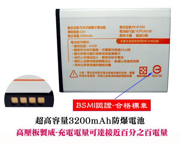【BSMI認證】高容量防爆鋰電池 富可視 InFocus M320 M320e M330 M530 M550