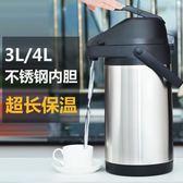 (中秋特惠)真空不銹鋼內膽氣壓式熱水瓶保溫壺家用大容量暖瓶3L4L壓力保溫瓶 XW