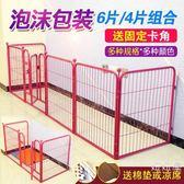 寵物柵欄小型中型犬l大型犬狗狗圍欄室內兔子泰迪金毛狗籠子 好康8折鉅惠