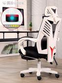 南皇電腦椅辦公椅電競椅游戲椅子懶人職員轉椅可躺老板椅座椅YXS 「繽紛創意家居」