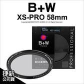 德國 B+W XS-PRO ND Vario MRC nano 58mm  奈米 多層鍍膜 可調式 減光鏡★可分期★薪創數位
