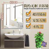 浴鏡 浴室鏡子免打孔無框黏貼鏡 洗手間衛浴鏡壁掛 化妝鏡 衛生間鏡子T