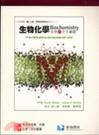 二手書博民逛書店 《生物化學生命的分子基礎》 R2Y ISBN:9574939855│精平裝:平裝本