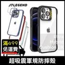 JTLEGEND Hybrid Cushion DX iPhone 13 Pro Max 超軍規防摔殼 透明殼 保護殼