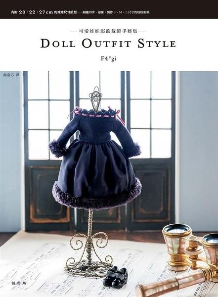(二手書)DOLL OUTFIT STYLE可愛娃娃服飾裁縫手藝集