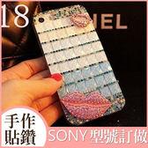 SONY XZ3 L3 Xperia 10 Plus XA2 Ultra XZ2 Premium XA2+ 雙鑽嘴唇 水鑽殼 保護殼 手機殼 漸變 貼鑽殼 訂製
