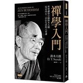 禪學入門:世界禪學宗師鈴木大拙安定內心、自在生活的八堂課
