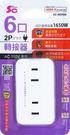 2P高溫斷電6插分接器 SC-NDR09