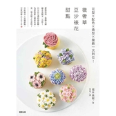 微奢華豆沙裱花甜點:花型╳配色╳造型╳盤飾一次到位!