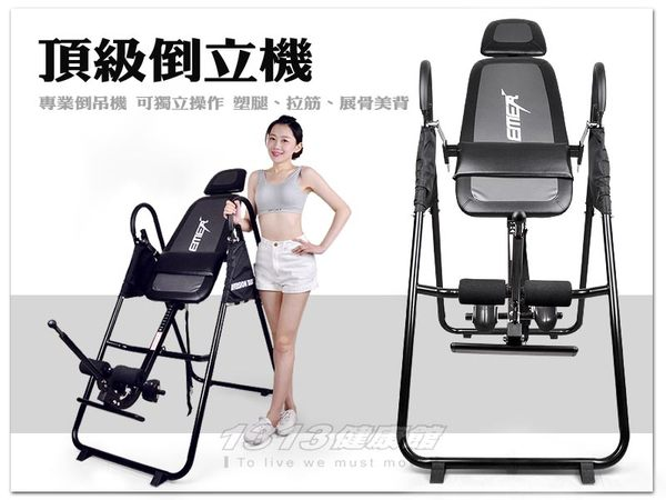【下殺大特價】豪華型頂級倒立機 跟teeter 一樣好用喔 可獨立操作 塑腿、拉筋、展骨 / 耐重136公斤