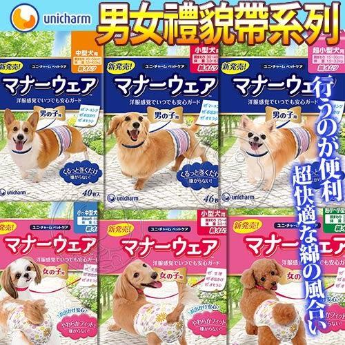 【zoo寵物商城】 日本嬌聯Unicharm《消臭大師》男用女用狗狗禮貌帶