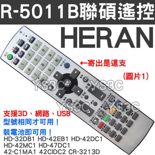 (R-5011B)HERAN禾聯碩液晶電視遙控器 3D/網路(專用款)R-5011C HD-32DB1 42EB1 42DC1 42MC1 47DC1 R-5011F