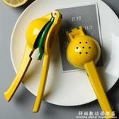 手動榨汁機 創意加厚鋅合金檸檬夾輔食鮮果檸檬擠汁器 科炫數位