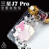正版 雙子星 美樂蒂 空壓殼 三星 J7 Pro SM-J730 5.5吋 手機殼 防摔殼 氣墊殼 保護殼 軟殼 卡通