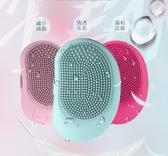 小硅膠潔面儀電動洗臉儀器機家用面部刷毛孔清潔神器卸妝可充電式