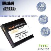 5大保證【超級金剛】高容量電池【足容量1810mAh】Sensation XE Z715E Z710E EVO 3D XL X315E 台灣製造