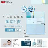3M瞬涼5度可水洗涼夏被-聶永真限量設計款(加贈枕套&背包提袋) 7100155915