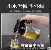 玻璃茶壺家用耐高溫水壺花茶壺大容量泡茶壺帶過濾沖茶器茶具套裝 居家家生活館