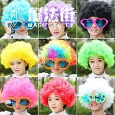 彩色爆炸頭假發頭套 表演道具球迷派對小丑裝扮頭飾搞笑搞怪 魔法街