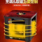 取暖桌 天然氣取暖爐燃氣取暖桌正方形暖氣烤火電熱取暖器烤火爐暖腳桌子 第六空間 MKS