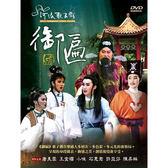 河洛歌仔戲(二十五)-御匾DVD