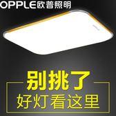照明led吸頂燈長方形客廳燈臥室簡約節能燈超薄百搭家用遙控fa