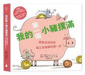 我的第一個小豬撲滿:跟著波波奇奇建立金錢觀的第一步 水滴 (購潮8)