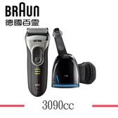 德國百靈 BRAUN 3090cc 新 Series 3 三鋒系列 電動刮鬍刀