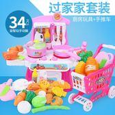 燈光音效廚臺仿真男女孩玩具兒童過家家玩具廚房果蔬切切樂購物車 IGO