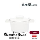 奧地利 RIESS 20cm 1.75L 琺瑯 燉鍋 附蓋(純粹白) #2104-212