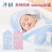 嬰兒包被 嬰兒棉紗抱被新生兒包被夏純棉繈褓包巾抱毯春秋寶寶用品 名創家居館