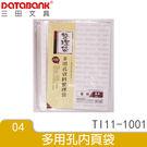 A4多用孔資料袋(TI11-1001) ...