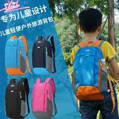 兒童背包男女戶外運動旅遊休閒旅行輕便補習補課雙肩包小學生書包 米娜小鋪