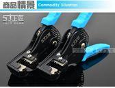 上匠工具 全自動剝線鉗子剝線器剝皮鉗拔線鉗電工鉗多功能扒皮鉗