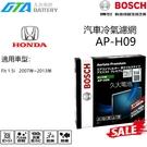 久大電池 德國 BOSCH 日本原裝進口 AP-H09 冷氣濾網 PM2.5 HONDA Fit 1.5 07~13