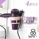 「指定超商299免運」多功能吹風機架 收納架 置物架 浴室 壁掛架 免釘 壁貼【F0326】