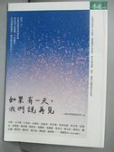 【書寶二手書T7/勵志_CVC】如果有一天,我們說再見_台灣安寧照顧基金會
