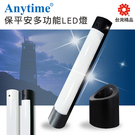 【Anytime】保平安多功能LED燈(一燈多用/三光色/桌燈/緊急照明/手電筒)